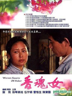 Cartel de Women Sesame Oil Maker
